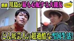 爆笑問題&霜降り明星のシンパイ賞!! 麒麟川島&ソラシド本坊!同期で親友(2021/04/11放送分)