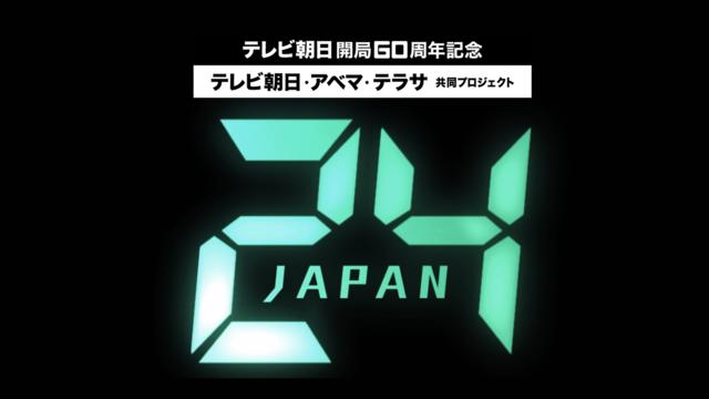 24 JAPAN 【特報】