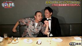 テレビ千鳥 高級レストランに行きたいんじゃ!