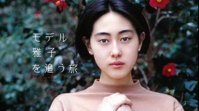 モデル 雅子 を追う旅