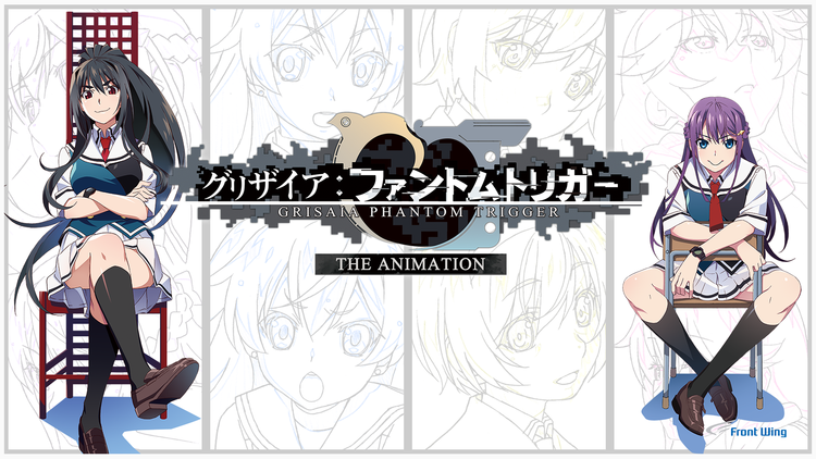 グリザイア:ファントムトリガー THE ANIMATION 第01話