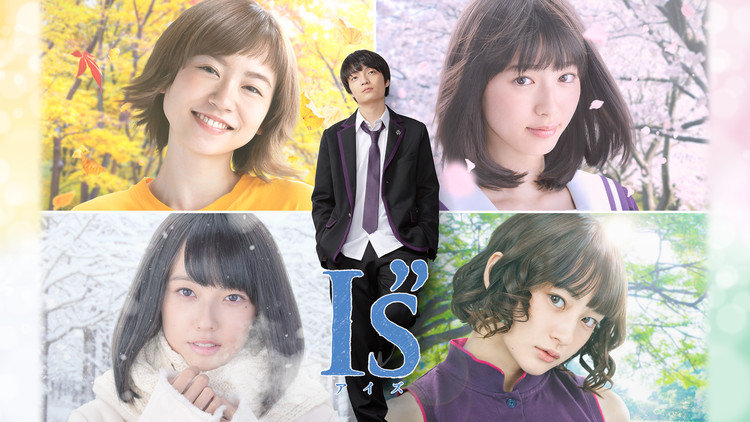 "『I""s(アイズ)』"