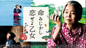 命みじかし、恋せよ乙女/字幕
