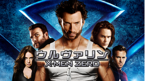 ウルヴァリン:X-MEN ZERO/字幕【ヒュー・ジャックマン主演】