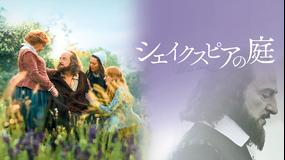 シェイクスピアの庭/字幕