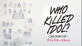 WHO KiLLED IDOL? SiS消滅の詩 ディレクターズカット版