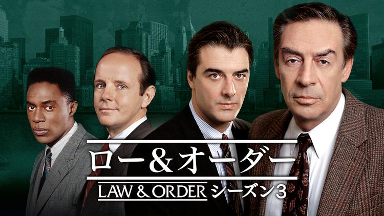 LAW&ORDER シーズン3