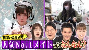 ノブナカなんなん? No,1 メイドってなんなん?(2021/04/24放送分)