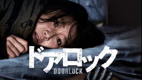 ドアロック/字幕