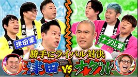 ロンドンハーツ 津田VSナダル!勝手にライバル対決!(2021/03/02放送分)