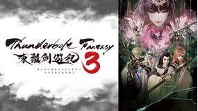Thunderbolt Fantasy3