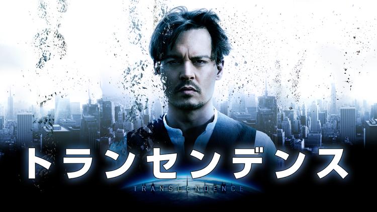 トランセンデンス【ジョニー・デップ主演】/字幕