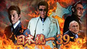 日本統一39