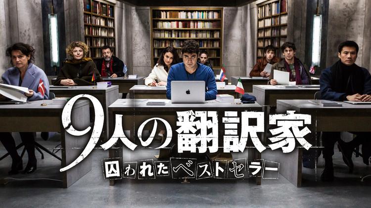9人の翻訳家 囚われたベストセラー/字幕