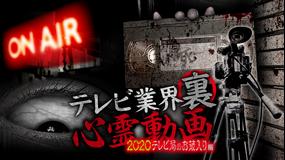 テレビ業界 裏 心霊動画 2020 テレビ局のお蔵入り編