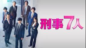<見逃し>刑事7人(2020)