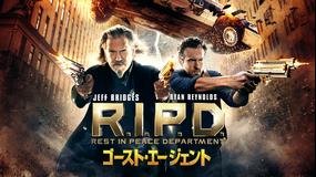 ゴースト・エージェント R.I.P.D./吹替【ライアン・レイノルズ+ジェフ・ブリッジス】