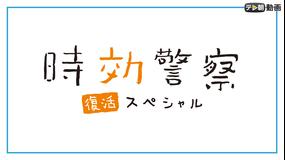 <見逃し>時効警察・復活スペシャル