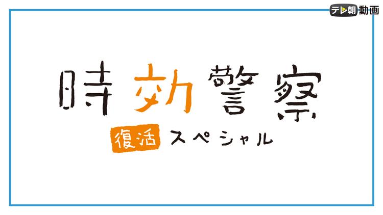 時効警察・復活スペシャル
