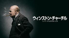 ウィンストン・チャーチル/ヒトラーから世界を救った男/吹替【ゲイリー・オールドマン主演】