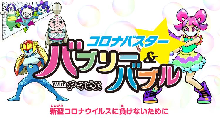 コロナバスター ☆ バブリー&バブル with アマビエ ~新型コロナウイルスに負けないために~