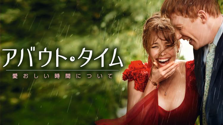 アバウト・タイム -愛おしい時間について-/字幕