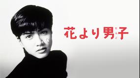 花より男子(1995)