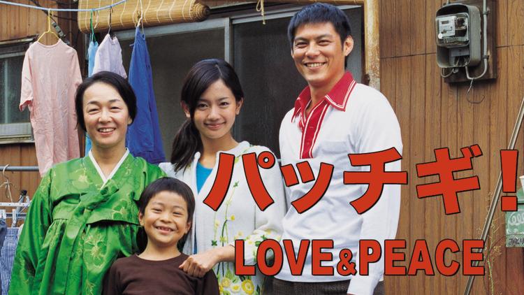 パッチギ!LOVE&PEACE【井筒和幸監督】