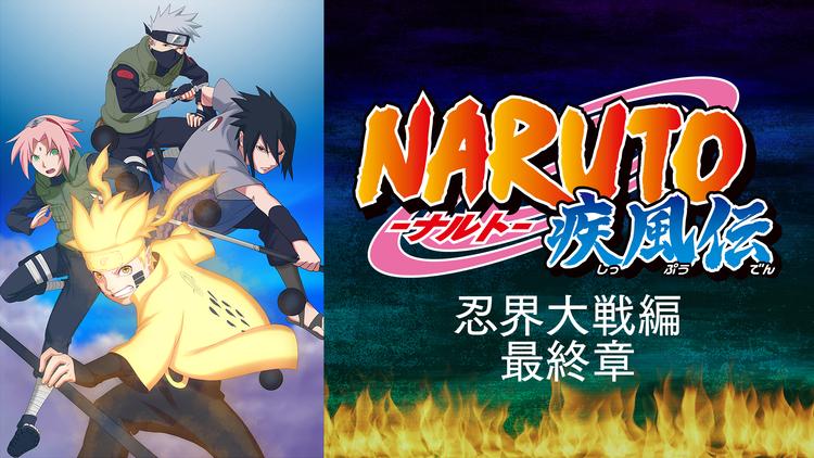 NARUTO-ナルト-疾風伝 忍界…終