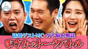 太田伯山ウイカの「はなつまみ」(お願い!ランキング) 2021年3月1日放送