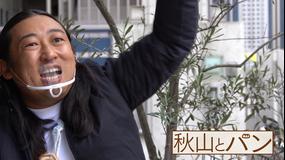 秋山とパン~TELASA完全版 まんぷく編~ #15 2021年1月27日放送