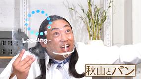 秋山とパン~TELASA完全版 まんぷく編~ #16 2021年2月3日放送
