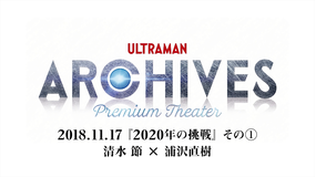『ULTRAMAN ARCHIVES』