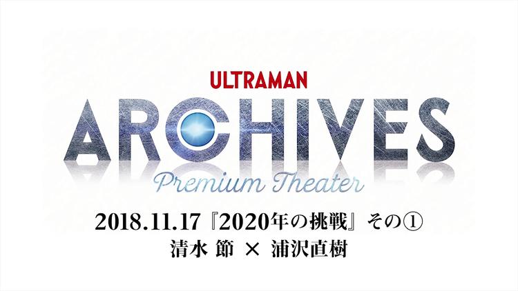 『ULTRAMAN ARCHIVES』