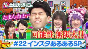あるある土佐カンパニー #22 インスタ最新機能SP~バズリ女子×SNS事情~(2021/03/17放送分)