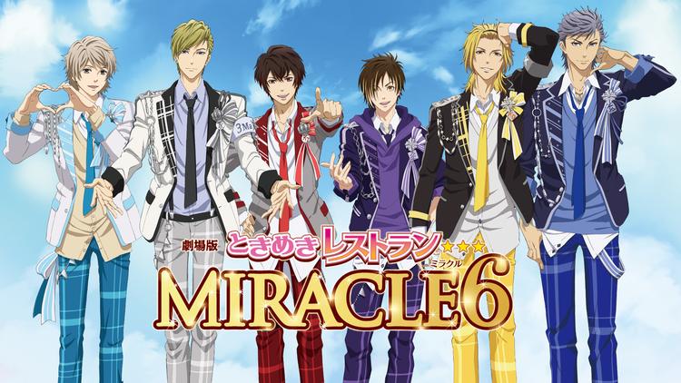 劇場版ときめきレストラン☆☆☆ MIRACLE 6