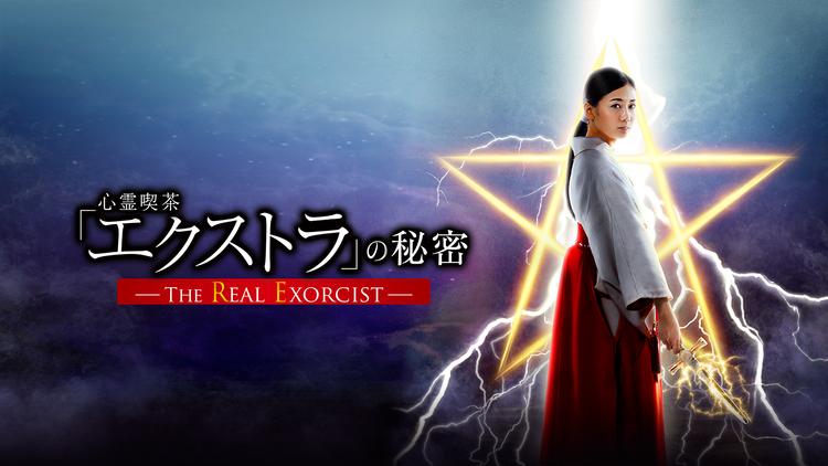 心霊喫茶「エクストラ」の秘密 -The Real Exorcist-」