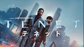 TENET テネット/字幕
