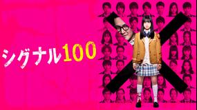 100 シグナル