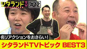 シタランドTV シタランドトピックBEST3(2020/12/22放送分)