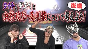 新日ちゃん。 Season2 第2試合 タイチ&エル・デスペラードと学ぶ凶器SP~後編~(2021/01/22放送分)