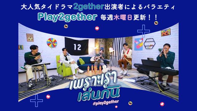 Play2gether 第01話/字幕