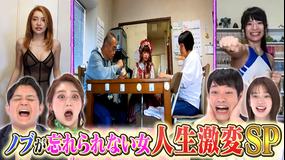 ノブナカなんなん? ノブが忘れられない女SP(2021/06/12放送分)