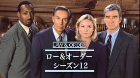 LAW&ORDER/ロー・アンド・オーダー シーズン12 第01話/字幕