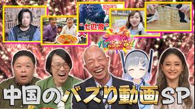 ブイ子のバズっちゃいな! #27【本日のテーマ】中国の衝撃バズり動画SP(2021/04/21放送分)