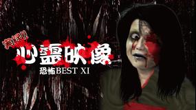 実録!!心霊映像 恐怖 BEST XI