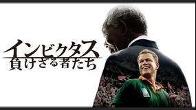 インビクタス 負けざる者たち/字幕