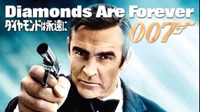 007/ダイヤモンドは永遠に/吹替