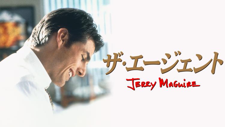 ザ・エージェント/吹替【トム・クルーズ主演】