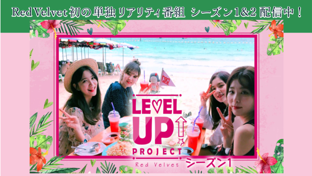 Red VelvetのLEVEL UP Project シーズン1 第01話/字幕